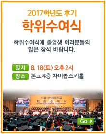 2017학년도 후기 학위수여식 2018. 8. 18(토) 오후 2시 본교 4층 차이콥스키홀 .(바로가기)