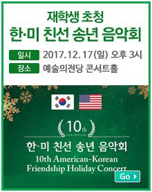 한미친선 송년 음악회