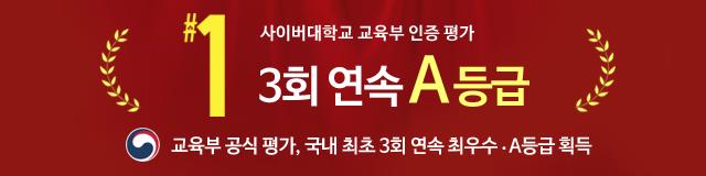 2020 교육부 원격대학 인증 역량진단 최고 A등급 수상